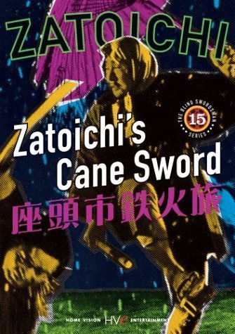 Zatoichi the Blind Swordsman, Vol. 15 - Zatoichi's Cane Sword by n/a (Cane Blind)