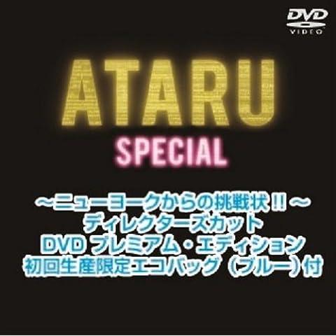 Japanese TV Series - Ataru Special - New York Kara No Chosenjyo!! - Director's Cut DVD Premium Edition (3DVDS+Bag (Blue)) [Japan LTD DVD] TCED-1730