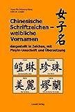 Chinesische Schriftzeichen - weibliche Vornamen dargestellt in Zeichen, mit Pinyin-Umschrift und Übersetzung: Chinesische Vornamenszeichen für Multi-Kulti-Events, Tattoo, Kalligraphie und Olympia 2008