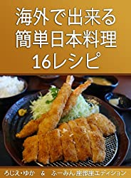 Kaigai de dekiru kantan ni nihonryouri 16 resipi (Japanese Edition)