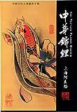 Tattoo Vorlagen Book Buch Koi DIN A4 Auf 68 Seiten Neu