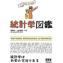 統計学図鑑 (Japanese Edition)