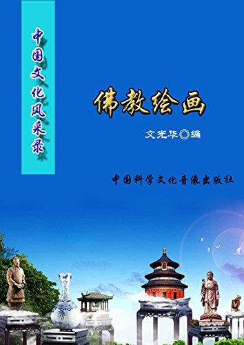 中国文化风采录·佛教绘画 (English Edition)
