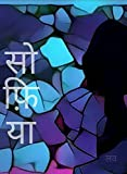 #10: सोफ़िया  (Hindi Edition)