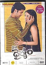 Dhairyam (Guts To Love) Full Telugu Movie DVD + 1 FREE CD