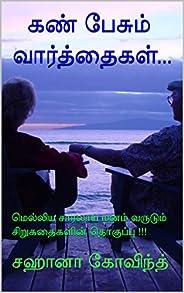 கண் பேசும் வார்த்தைகள்... (Tamil Edition)