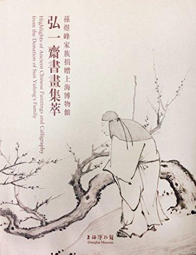 孙煜峰家族捐赠上海博物馆 弘一斋书画集萃
