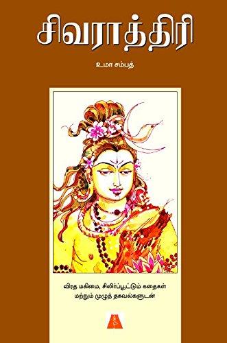 Sivarathiry  (Tamil) por உமா சம்பத் / Uma Sampath