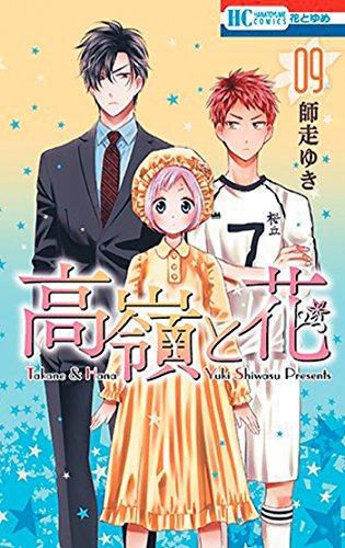 Takane et Hana T09 par Yuki Shiwasu