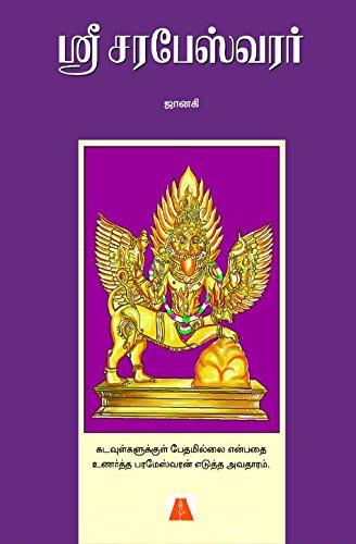 Sri Sarabeshwarar  (Tamil) por ஜானகி / Janaki