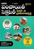 APPSC Group-III Paper-II Panchayat Secretary