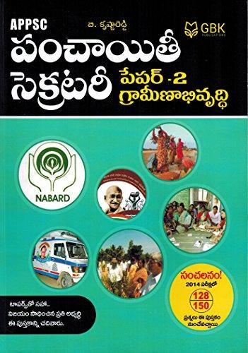 APPSC Group-III Paper-II Panchayat Secretary [ TELUGU MEDIUM ]