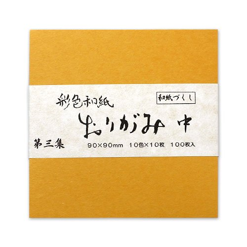 Carta da Origami da Mino Washi Mix III (geschöpft a mano) 9cm x 9cm Qo (Washi Chiyogami Carta)