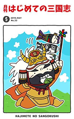 HAJIMETENO SANGOKUSHI Monthly publication (TOUEN SHUPPAN SANGOKUYA) (Japanese Edition)