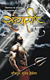 #6: Sanyasi yoddha (Hindi Edition)