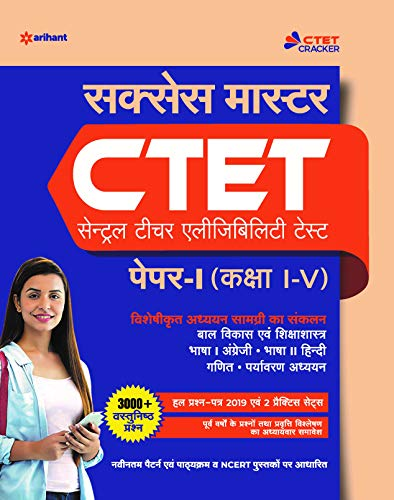 CTET Success Master Paper-I Class 1 to 5 Shikshak Ke Liye 2020