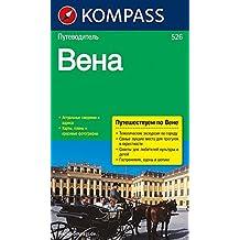 Wien: Stadtführer. Russische Ausgabe (KOMPASS-Stadtführer, Band 526)