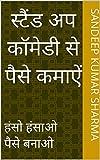 #6: स्टैंड अप कॉमेडी से पैसे कमाऐं: हंसो हंसाओ पैसे बनाओ (Hindi Edition)