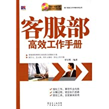 Customer Service Departments High-effect Working Handbook- With CD (Chinese Edition)