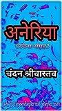 अनेरिया (भोजपुरी): ANERIYA (Hindi Edition)