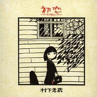 Hatsukoi-Asaki Yume Mishi
