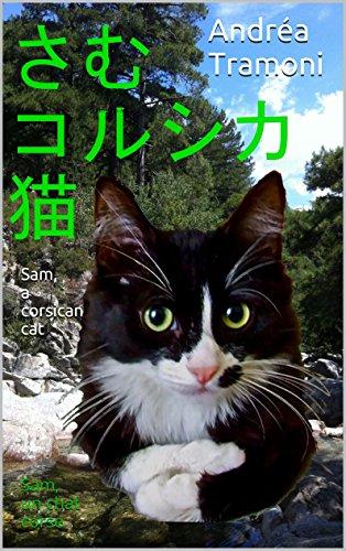 さむ、コルシカ 猫 - Sam, a corsican cat: Sam, un chat corse