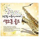 Kpop CD, Cho yong pil, Na hun-A, Lee Mija : saxophone Gold(Poster ver)[002kr]
