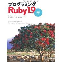 Puroguramingu Ruby 1.9. Gengo hen