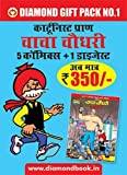 Chacha Chaudhary 5 Comics + 1 Digest (Hindi)