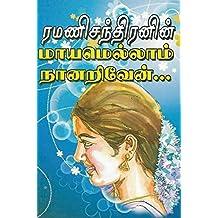 Amazon in: ₹100 - ₹200 - Tamil Books: Books