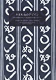 The Art of Japanese Dyeing Patterns : Kawamanu Collection of Tenigui /Anglais/Japonais