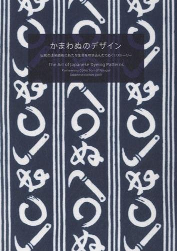 The Art of Japanese Dyeing Patterns : Kawamanu Collection of Tenigui /Anglais/Japonais par PIE Books