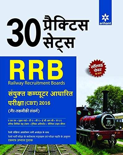 30 Practice Sets Railway Recruitment Boards RRB (Non-Technical Cadre) 2016 (H) (Paperback)