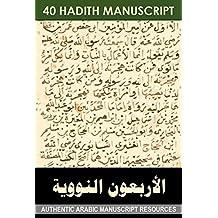 الأربعون في مباني الإسلام وقواعد الأحكام: المعروف بالأربعين النووية - نسخة مخطوطة قديمة (Arabic Edition)
