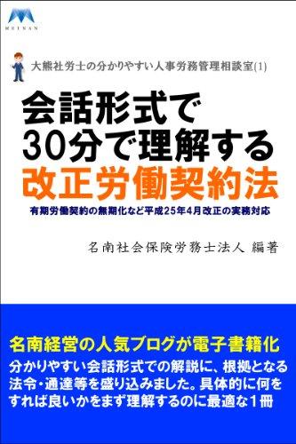 Kaiwakeishiki de 30fun de Rikaisuru Kaisei-Roudoukeiyakuhou Okuma-Sharoushi no Wakariyasui Jinjiroumukanrisoudanshitsu (Japanese Edition)