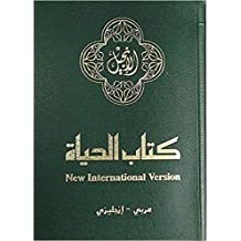 Holy Bible: New American Version, New International Version, Leather-look, Green, New Testament