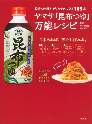 Preisvergleich Produktbild Yamasa konbutsuyu banno reshipi : Mainichi no ryori ga gutsu to raku ni naru hyakugohin.