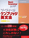 Basic Grammar in Use Student's Book with Answers Booklet Japan Edition: Self-study Reference and Practice for Students of North American English
