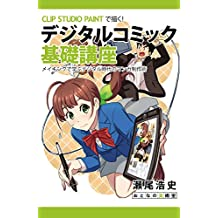 CLIP STUDIO PAINT for Comic Artist  The Digital Manga Basic Course: Manga creation techniques for the digital generation (Japanese Edition)
