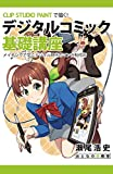 CLIP STUDIO PAINT for Comic Artist  The Digital Manga Basic Course: Manga creation techniques for the digital generation (Japanese Edition)