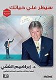 سيطر على حياتك (Arabic Edition)