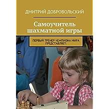 Самоучитель шахматнойигры: Первый тренер чемпиона мира представляет: