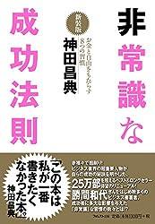 非常識な成功法則【新装版】 (Japanese Edition)