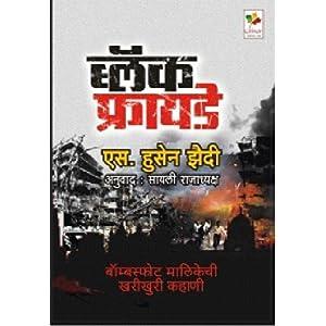 Black Friday - Bombsfot Malikechi Kharekhuri Kahani (Marathi)