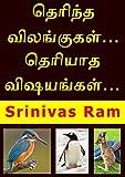#9: தெரிந்த விலங்குகள்… தெரியாத விஷயங்கள்…: Interesting Information about Animals and Birds in Tamil (Tamil Edition)