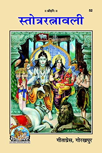 Stotra Ratnavali Code 52 (Hindi Edition) por Gita Press Gorakhpur