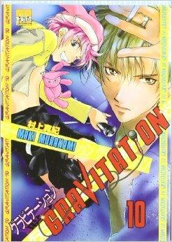 Gravitation, T10 : de MURAKAMI Maki ( 22 février 2007 )