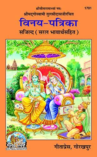 Shrimad Goswami Tulsidasji Rachit Vinay-Patrika (Saral Bhavarth Sahit) Code 1701 Hindi (Hindi Edition) por Nityalilaleen Param Shradhey Bhaiji Sri Hanumaan Prasad Podharji (Gita Press Gorakhpur)