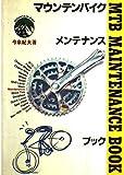 MTB (mountain bike) Maintenance Book ISBN: 4875860536 (1990) [Japanese Import]