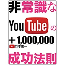 hijoushiki na youtube no seikouhousoku: 10man saisei bideo wo renpatu suru tatta hitotu no kotu wo tettei kaisetu (YouTube100millionTribe) (Japanese Edition)